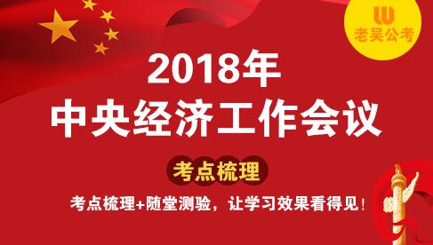 【考点梳理】2018年中央经济工作会议