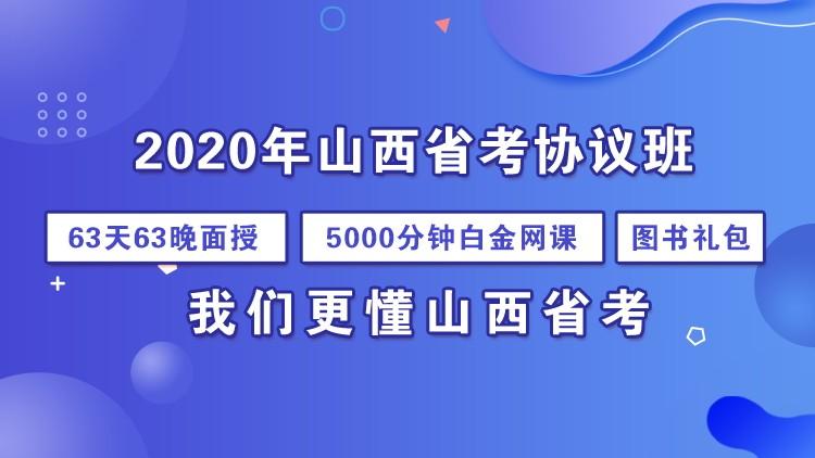 2020年山西省考协议班【定金】