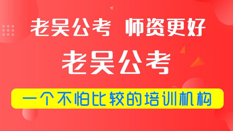 老吴公考是一家不怕比较的公考培训机构.png
