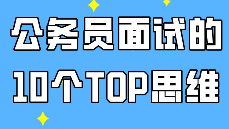 公务员面试的10个TOP思维[视频]