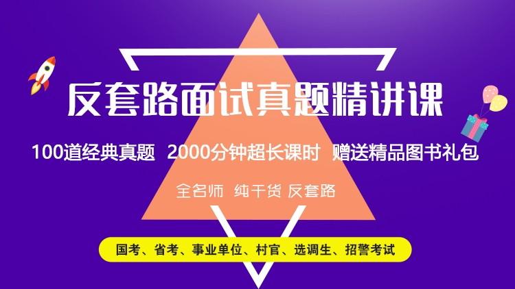 面试真题:2020年10月11日贵州省金沙事业单位面试真题(考生回忆版)(图1)
