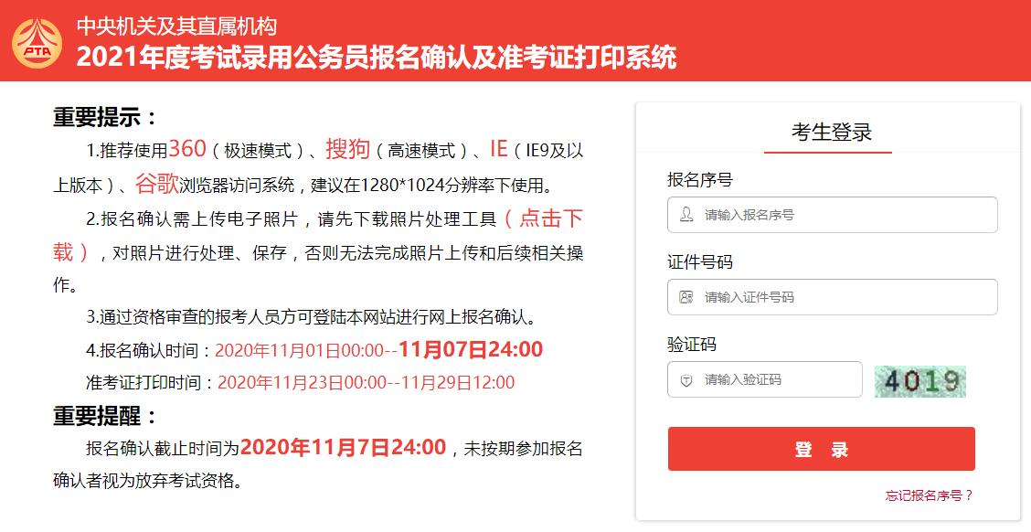 2021年国家公务员考试(江西考区)准考证打印入口(图1)