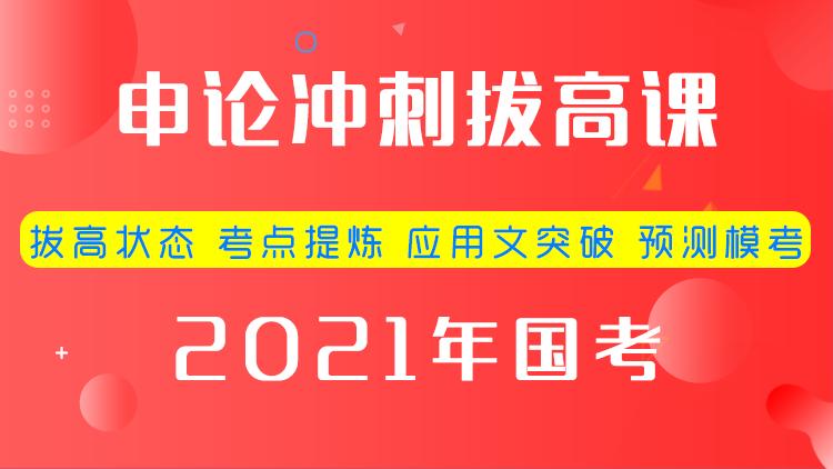 2021年国考申论冲刺拔高课