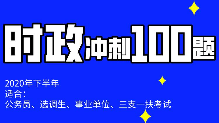 时政冲刺100题(2020年下半年)