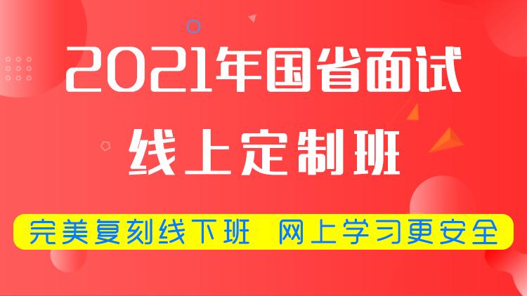 2021年国省面试线上定制班(非协议)