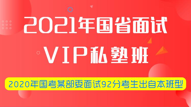 2021年国省面试VIP私塾班