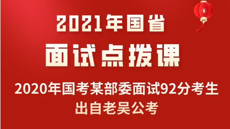 2021国省面试点拨课