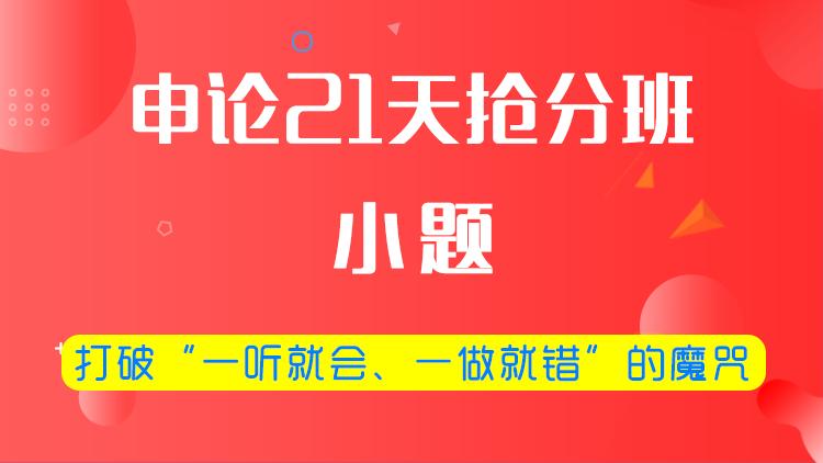申论21天抢分班(小题)