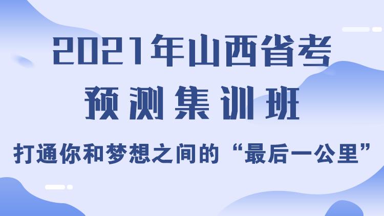 2021年山西省考预测集训班