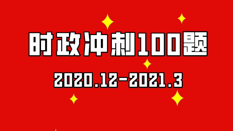 时政冲刺100题(2021年第1季度)