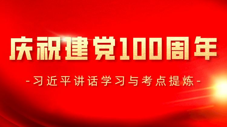 【考点提炼】建党100周年讲话