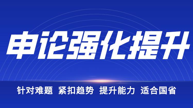 申论强化提升班(2022国省通用)