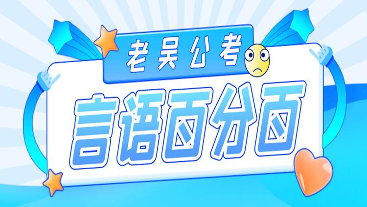 2019年浙江省公务员(A卷)行测言语理解(54题)